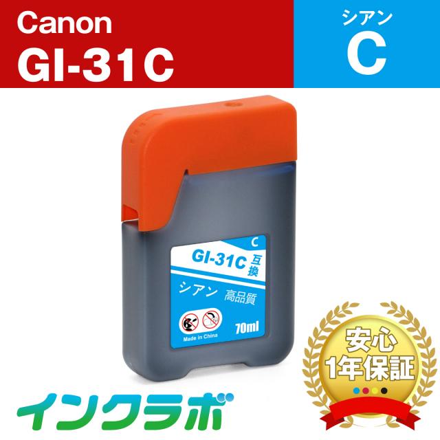 Canon (キヤノン) 互換インクボトル GI-31C シアン