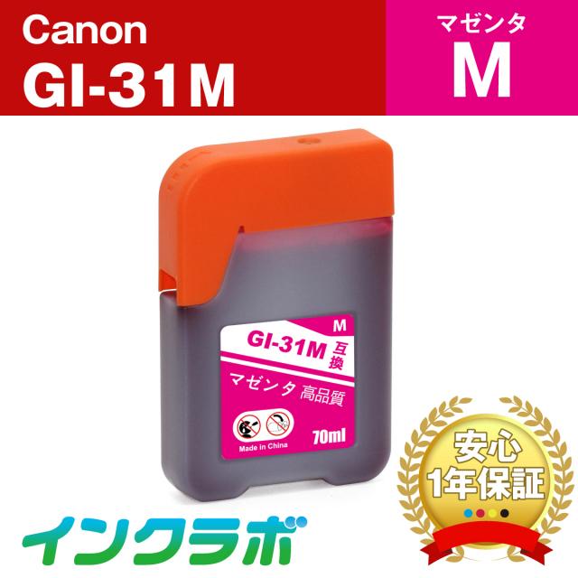 Canon (キヤノン) 互換インクボトル GI-31M マゼンタ