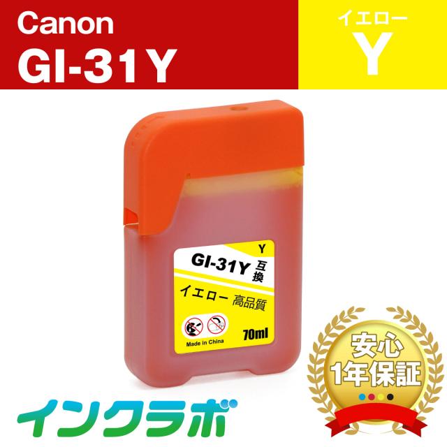 Canon (キヤノン) 互換インクボトル GI-31Y イエロー