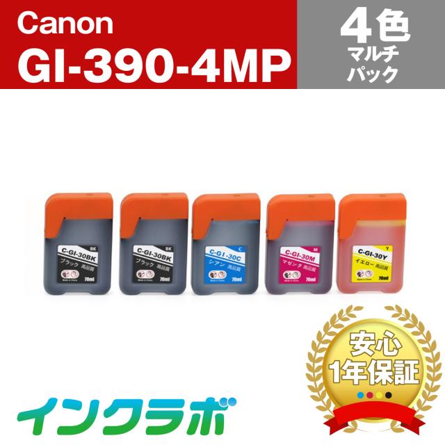 キャノン 互換インクボトル GI-390-4MP 4色マルチパック