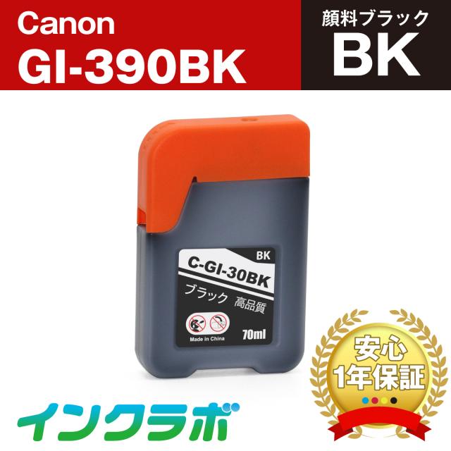 キャノン 互換インクボトル GI-390BK 顔料ブラック