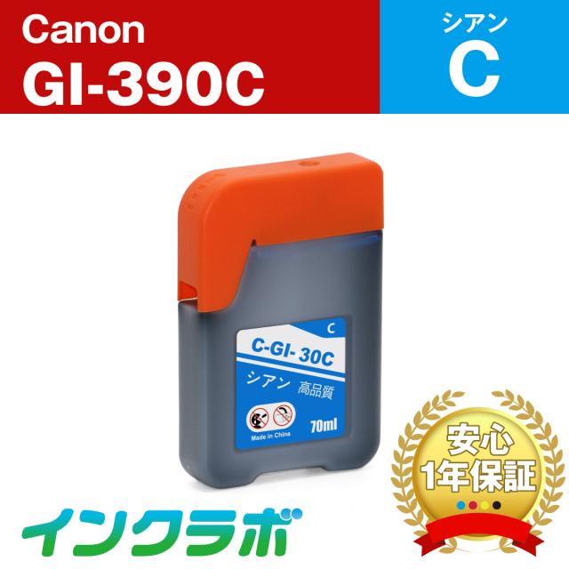 キャノン 互換インクボトル GI-390M マゼンタ