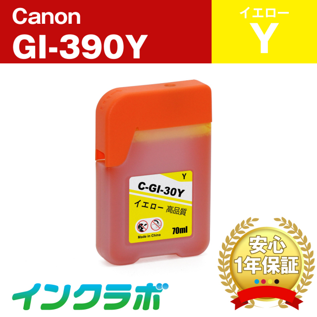 キャノン 互換インクボトル GI-390Y イエロー