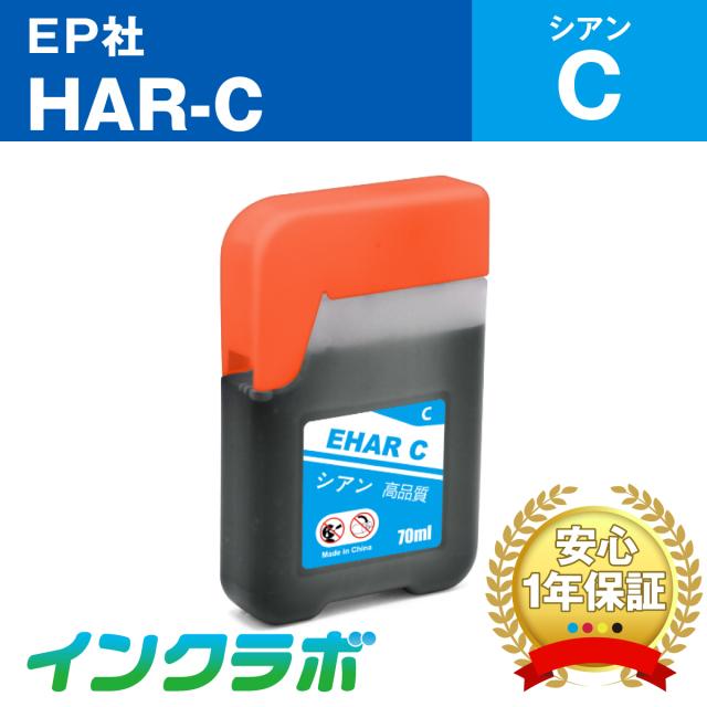 エプソン 互換インクボトル HAR-C (ハリネズミ インク) シアン