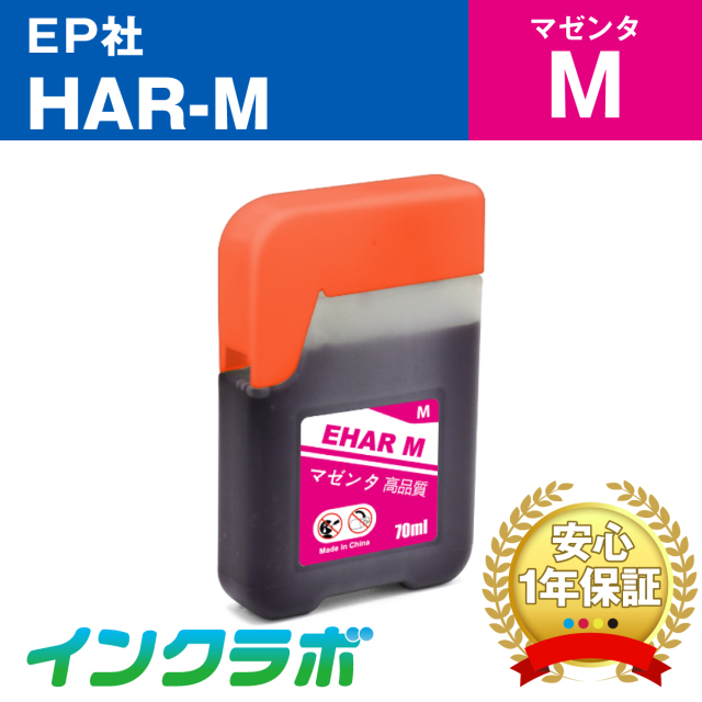 エプソン 互換インクボトル HAR-M (ハリネズミ インク) マゼンタ