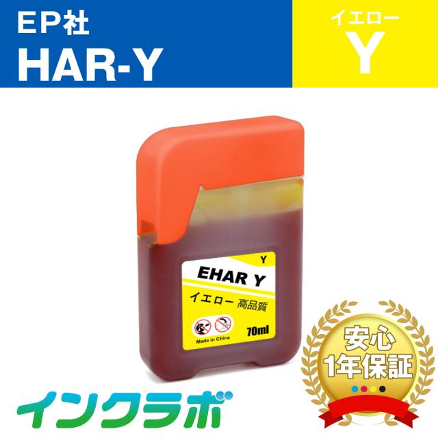 エプソン 互換インクボトル HAR-Y (ハリネズミ インク) イエロー