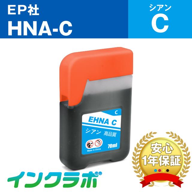 EPSON (エプソン)プリンターインク用の互換インクボトル HNA-C (ハーモニカ インク) シアンのメイン商品画像