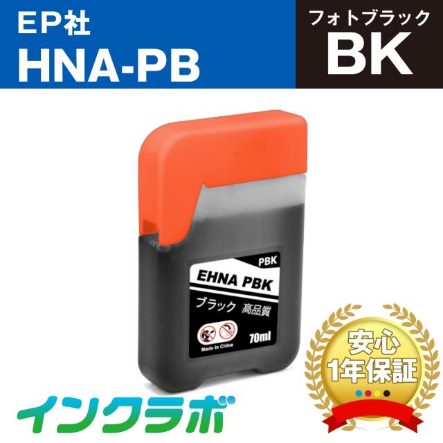 EPSON (エプソン)プリンターインク用の互換インクボトル HNA-PB (ハーモニカ インク) フォトブラックのメイン商品画像