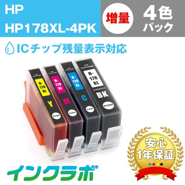 hp (ヒューレット・パッカード) 互換インクカートリッジ HP178XL-4PK (ICチップ有り) 4色パック増量(CR281AA)×10セット