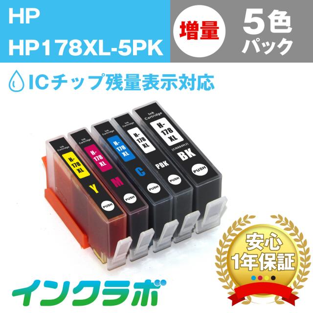 hp (ヒューレット・パッカード) 互換インクカートリッジ HP178XL-5PK (ICチップ有り) 5色パック増量(CR282AA)×10セット