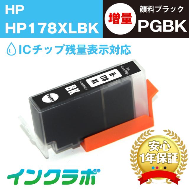 hp ヒューレット・パッカード 互換インク HP178XLBK 顔料ブラック増量版