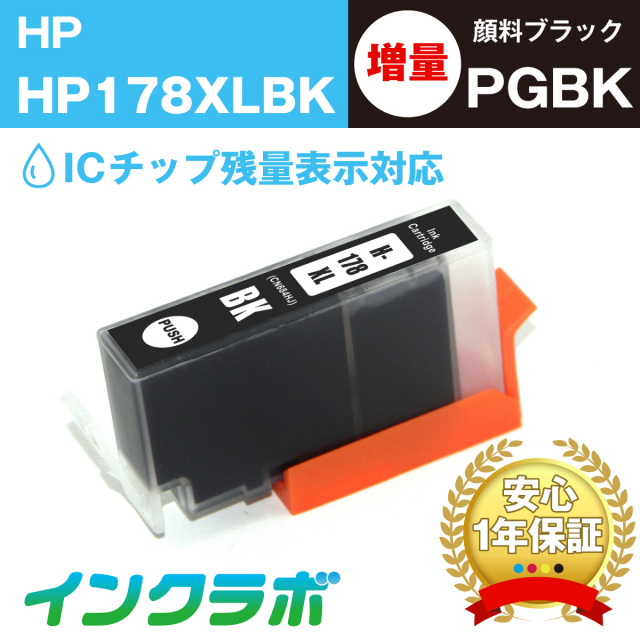 hp (ヒューレット・パッカード) 互換インクカートリッジ HP178XLBK (ICチップ有り) 顔料ブラック増量(CN684HJ)×10本