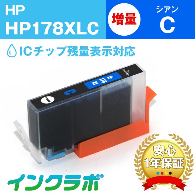 hp (ヒューレット・パッカード) 互換インクカートリッジ HP178XLC (ICチップ有り) シアン増量(CB323HJ)