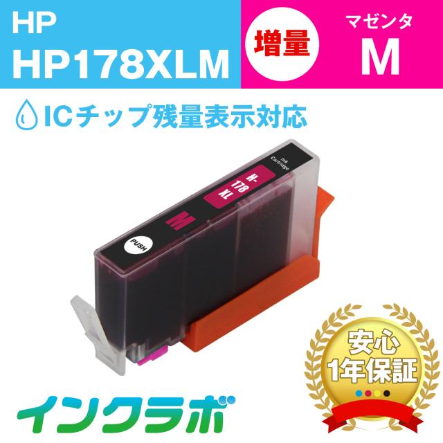 hp (ヒューレット・パッカード) 互換インクカートリッジ HP178XLM (ICチップ有り) マゼンタ増量(CB324HJ)