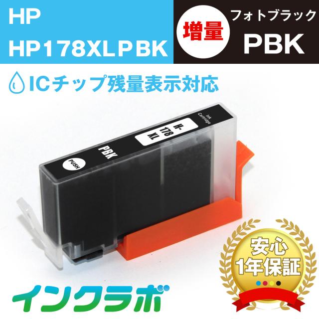 hp (ヒューレット・パッカード) 互換インクカートリッジ HP178XLPBK (ICチップ有り) フォトブラック増量(CB322HJ)×10本