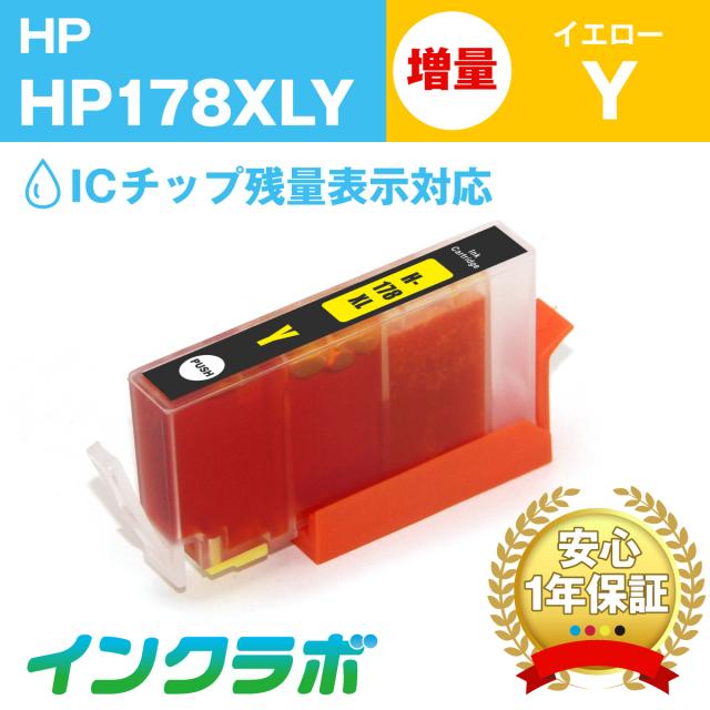 hp (ヒューレット・パッカード) 互換インクカートリッジ HP178XLY (ICチップ有り) イエロー増量(CB325HJ)