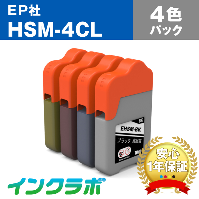 EPSON (エプソン)プリンターインク用の互換インクボトル HSM-4CL (ハサミ インク) 4色パックのメイン商品画像