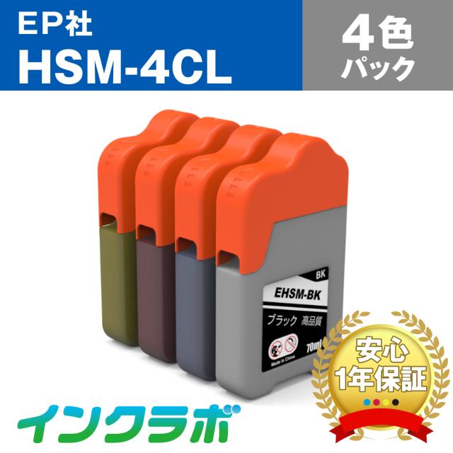エプソン 互換インクボトル HSM-4CL (ハサミ インク) 4色パック