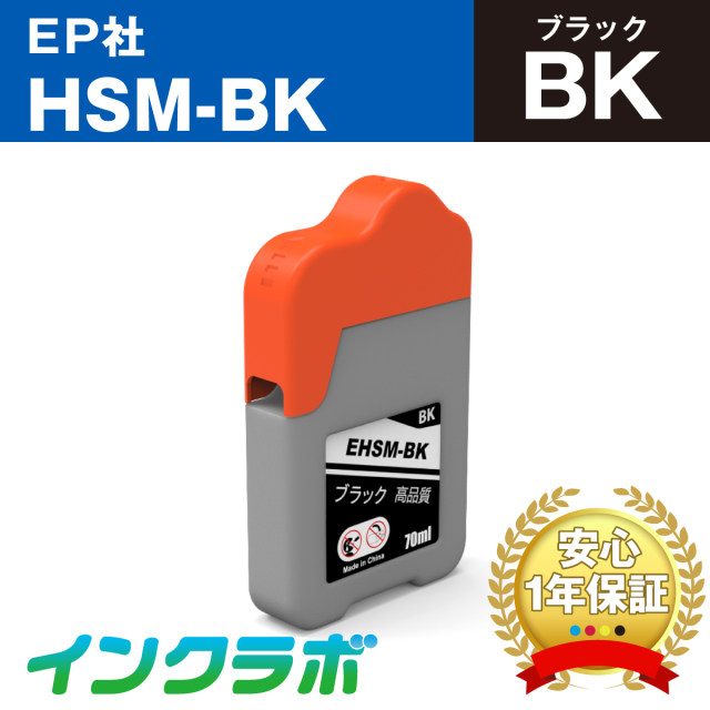 EPSON (エプソン)プリンターインク用の互換インクボトル HSM-BK (ハサミ インク) ブラックのメイン商品画像