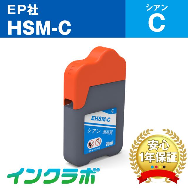 エプソン 互換インクボトル HSM-C (ハサミ インク) シアン