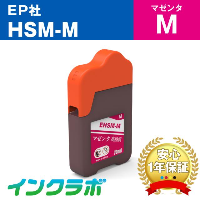 エプソン 互換インクボトル HSM-M (ハサミ インク) マゼンタ