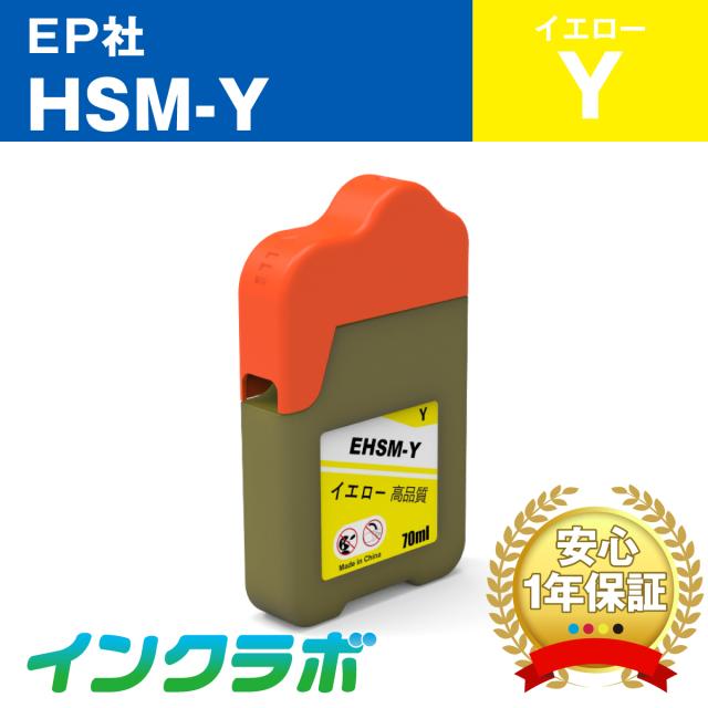 エプソン 互換インクボトル HSM-Y (ハサミ インク) イエロー