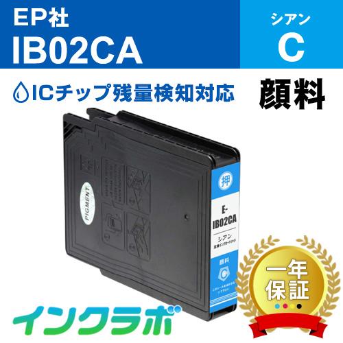 EPSON(エプソン)プリンターインク用の互換インクカートリッジ IB02CA/顔料シアンのメイン商品画像