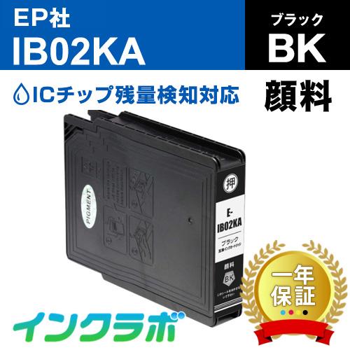 EPSON(エプソン)インクカートリッジ IB02KA(ICチップ有り)/顔料ブラック×10本