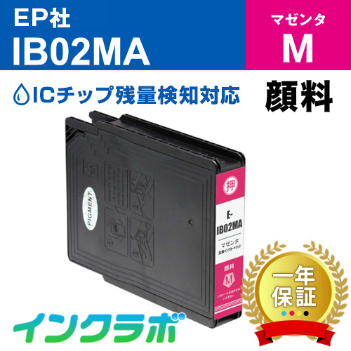 EPSON(エプソン)インクカートリッジ IB02MA(ICチップ有り)/顔料マゼンタ