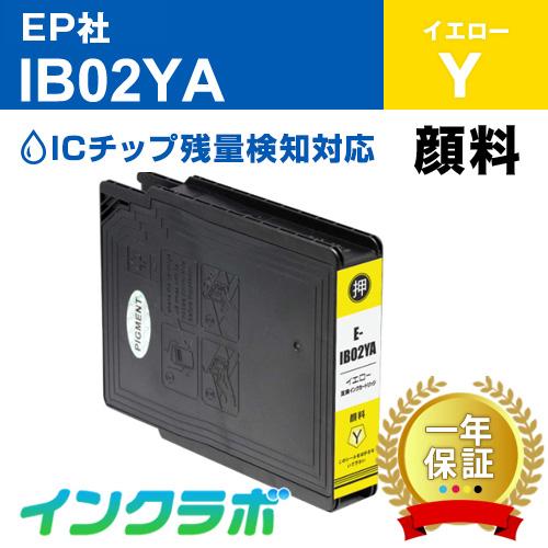 EPSON(エプソン)プリンターインク用の互換インクカートリッジ IB02YA/顔料イエローのメイン商品画像