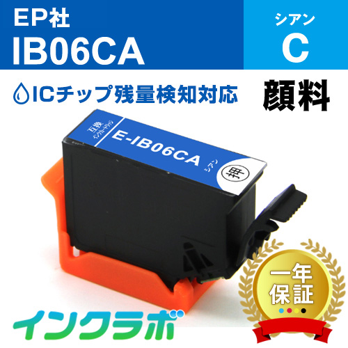 EPSON(エプソン)インクカートリッジ IB06CA/顔料シアン