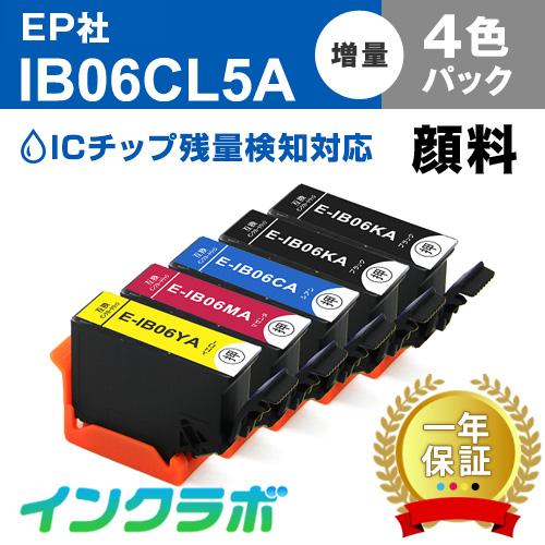 EPSON(エプソン)プリンターインク用の互換インクカートリッジ IB06CL5A/4色パック(顔料)のメイン商品画像