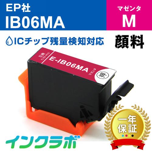 EPSON(エプソン)プリンターインク用の互換インクカートリッジ IB06MA/顔料マゼンタのメイン商品画像