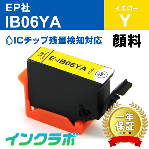 EPSON(エプソン)プリンターインク用の互換インクカートリッジ IB06YA/顔料イエローのメイン商品画像