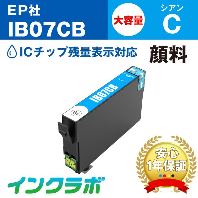 エプソン 互換インク IB07CB 顔料シアン大容量