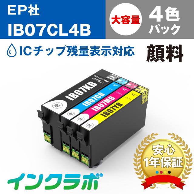 エプソン 互換インク IB07CL4B 4色パック大容量(顔料)
