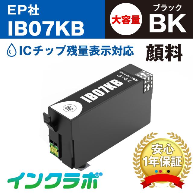 エプソン 互換インク IB07KB 顔料ブラック大容量