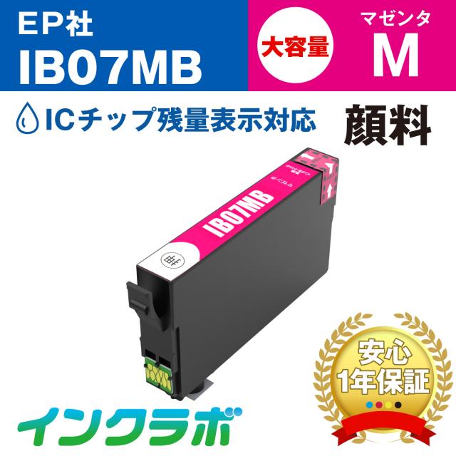 エプソン 互換インク IB07MB 顔料マゼンタ大容量