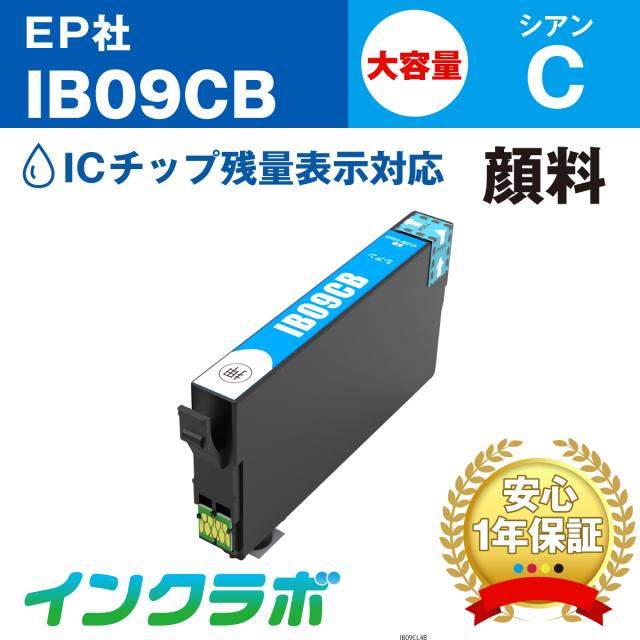 エプソン 互換インク IB09CB 顔料シアン大容量