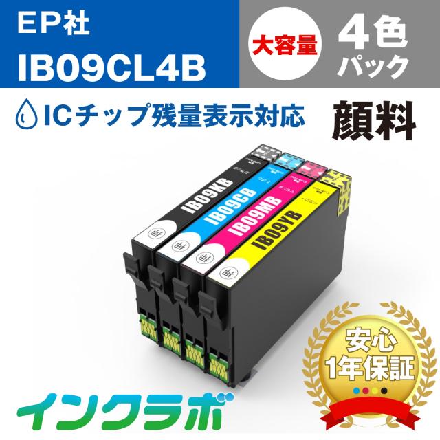 エプソン 互換インク IB09CL4B 4色パック大容量(顔料)