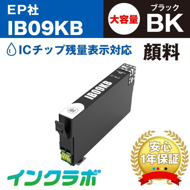 エプソン 互換インク IB09KB 顔料ブラック大容量