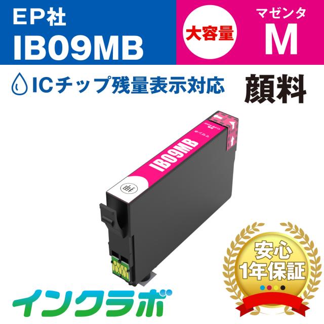 エプソン 互換インク IB09MB 顔料マゼンタ大容量