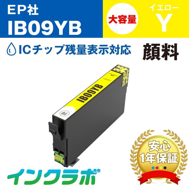 エプソン 互換インク IB09YB 顔料イエロー大容量