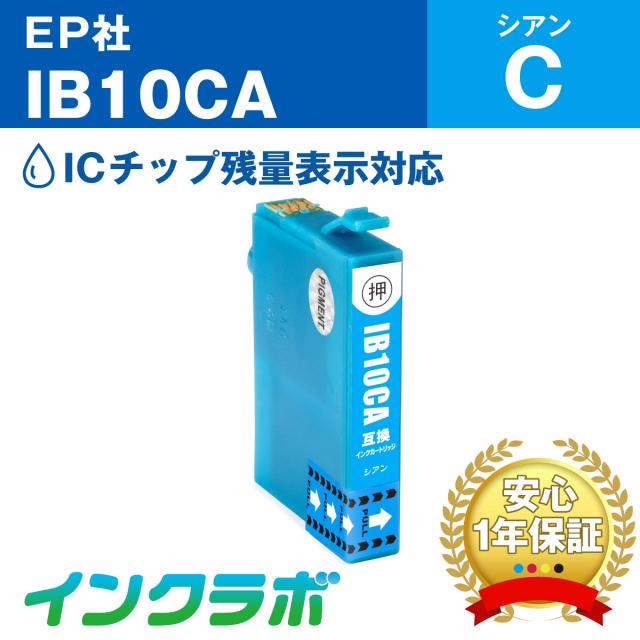 エプソン 互換インク IB10CA 顔料シアン大容量