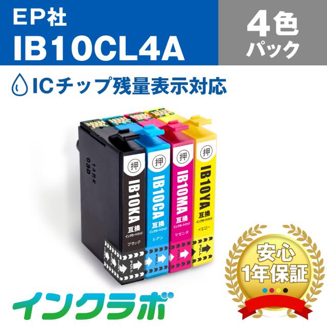 エプソン 互換インク IB10CL4A 4色パック