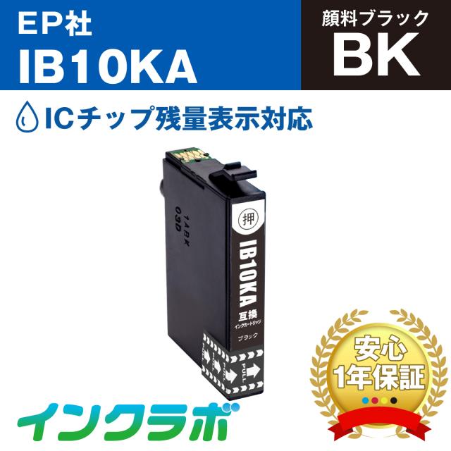 エプソン 互換インク IB10KA 顔料ブラック