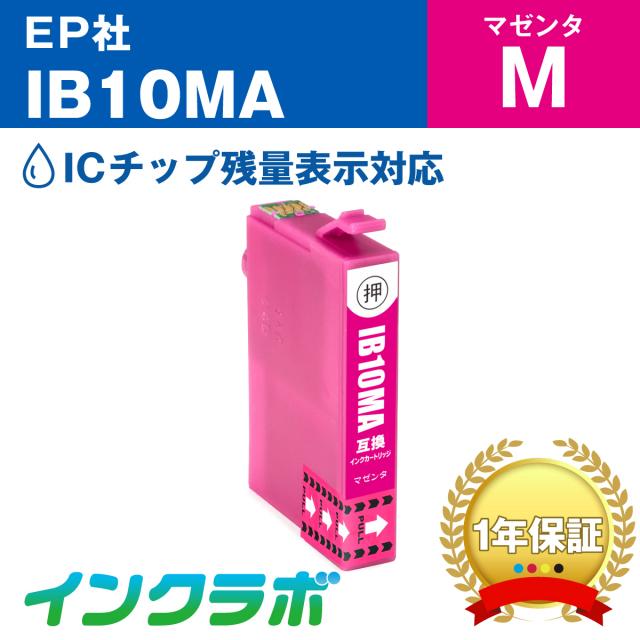 エプソン 互換インク IB10MA マゼンタ