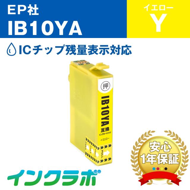エプソン 互換インク IB10YA イエロー