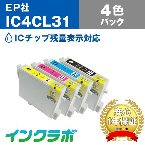 EPSON(エプソン)プリンターインク用の互換インクカートリッジ IC4CL31/4色パックのメイン商品画像