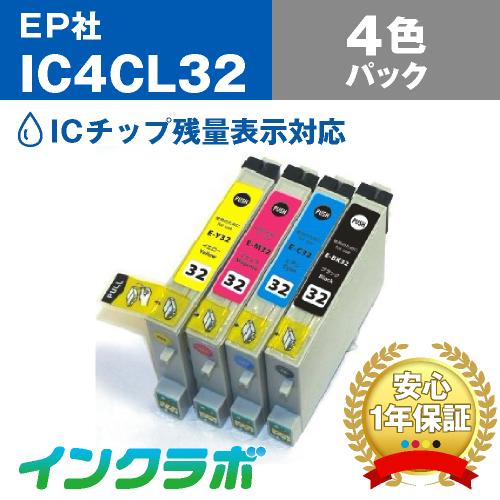 EPSON(エプソン)インクカートリッジ IC4CL32/4色パック